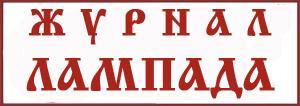 Православный журнал Лампада
